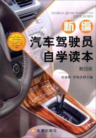新编汽车驾驶员自学读本(第四版)