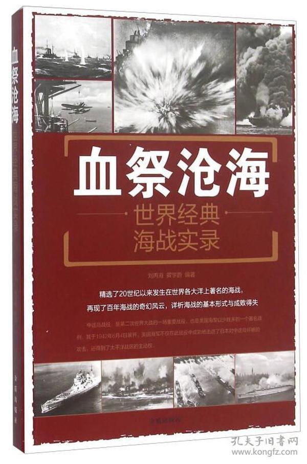 血祭滄海:世界經典海戰實錄
