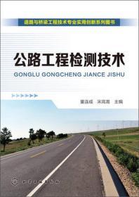 公路工程检测技术 董连成  9787122167835 化学工业出版社
