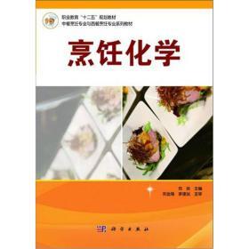 """职业教育""""十二五""""规划教材:烹饪化学"""