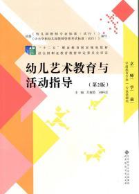 幼儿艺术教育与活动指导 第2版