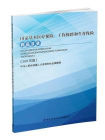 国家基本医疗保险、工伤保险和生育保险药品目录(2017年版)