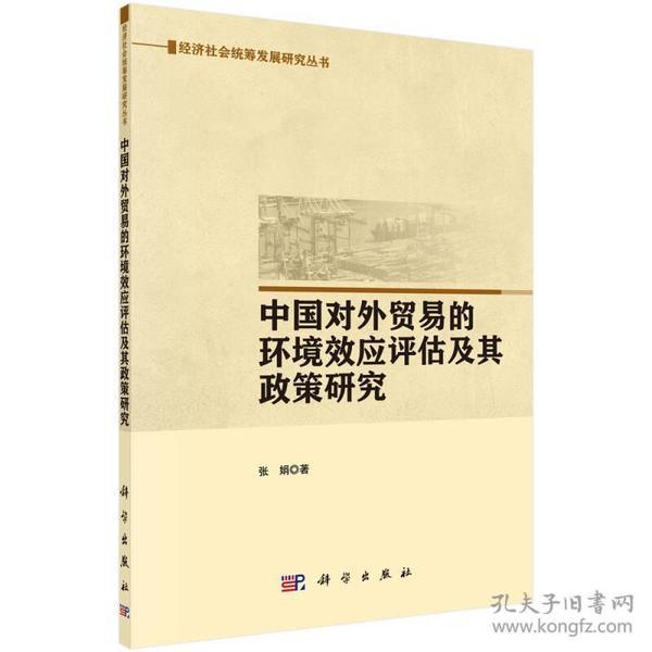 经济社会统筹发展研究丛书:中国对外贸易的环境效应评估及政策研究