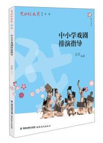 梦山书系 中小学戏剧排演指导