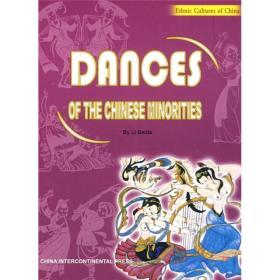 中国少数民族舞蹈