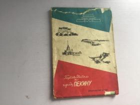 59年一印 北京游览图 【俄文版】