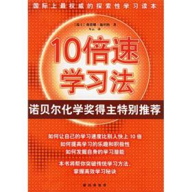 10倍速学习法:新经典文库
