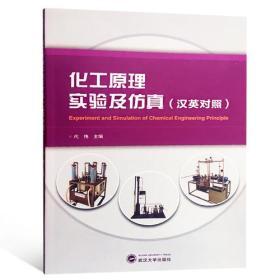 化工原理实验及仿真(汉英对照)武汉大学代伟9787307199736
