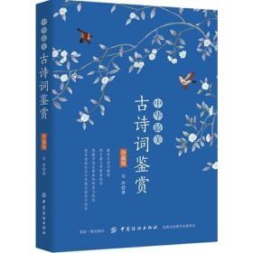 中华最美古诗词鉴赏:珍藏版