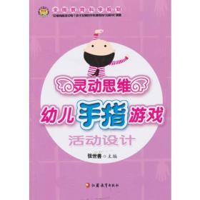 灵动思维幼儿手指游戏活动设计 张世善 江苏教育出版社 97875