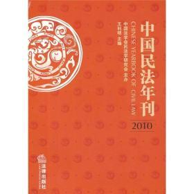 中国民法年刊2010