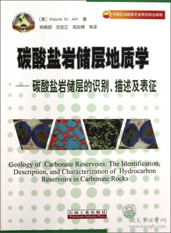 碳酸盐岩储层地质学:碳酸盐岩储层的识别描述及表征