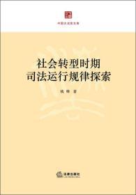 中国大法官文库:社会转型时期司法运行规律探索