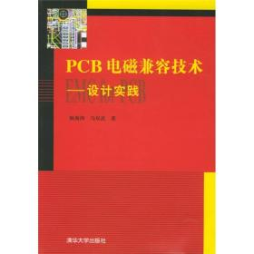 PCB电磁兼容技术:设计实践