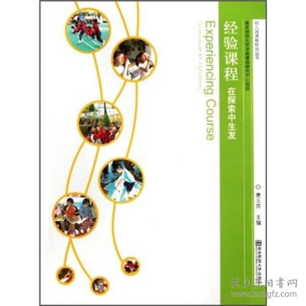 幼儿园课程研究丛书 经验课程--在探索中生发