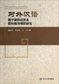 对外汉语教学课程设置及教材使用现状研究