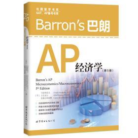 二手Barron's 巴朗 AP 经济学(第5版)[美] Frank Musgrave(马斯