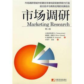 满29包邮 市场调研第2版帕拉苏曼王佳芥第二版中国市场出版9787509204672J1