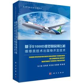 基于S1000D規范的民用飛機維修類技術出版物開發技術