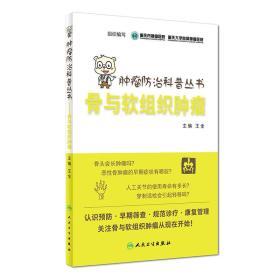 腫瘤防治科普叢書:骨與軟組織腫瘤