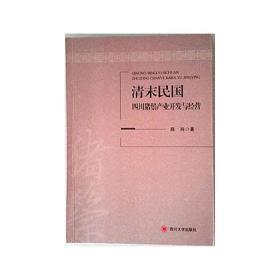 清末民国四川猪鬃产业开发与经营