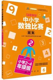 中小学生数独比赛题集2(小学2-4年级组)