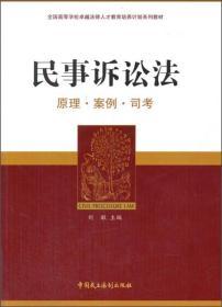 9787516209295-ry-高教 民事诉讼法:原理·案例·思考