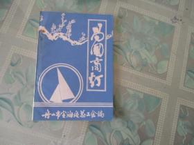 昌国商灯(字谜专辑)