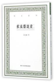 饮流斋说瓷 (外一种):饮流斋说瓷  阳羨名陶录  阳羨茗壶系