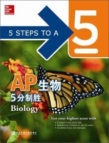 正版】AP生物5分制胜