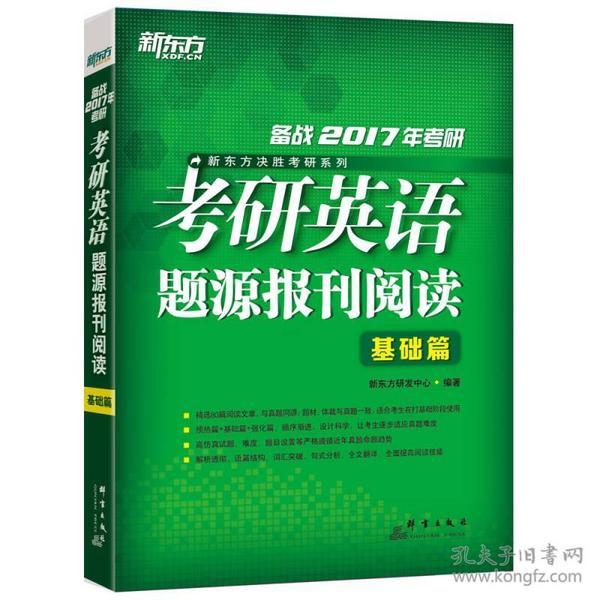 基礎篇-考研英語題源報刊閱讀-備戰2017年考研