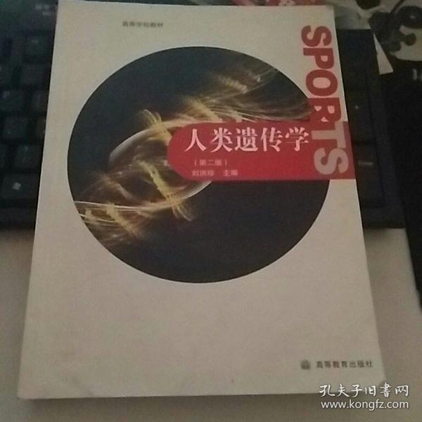 高等学校教材:人类遗传学(第2版)