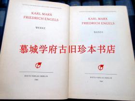 【唯一已出全之马恩全集】【德文原版】《马克思/恩格斯全集》第1册,包括马克思《黑格尔法哲学批判》、《论犹太人问题》等 Karl Marx/Friedrich Engels: Werke; Gesamtausgabe Band 1, inkl. KRITIK DES HEGELSCHEN STAATRECHTS / ZUR JUDENFRAGE