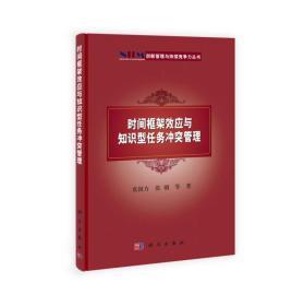 创新管理与持续竞争力丛书:时间框架效应与知识型任务冲突管理