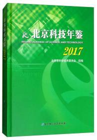 北京科技年鉴(2017)