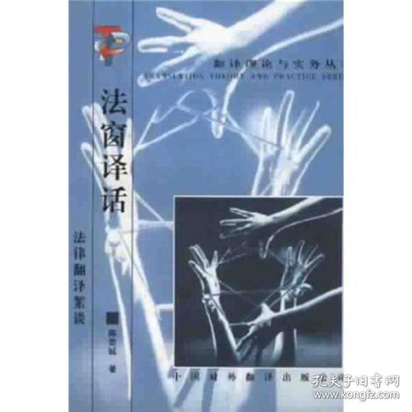 翻译理论与实务丛书 : 法窗译话