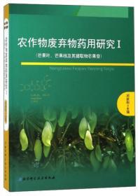 农作物废弃物药用研究1(芒果叶、芒果核及提取芒果苷)