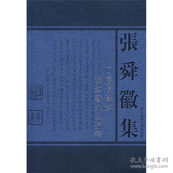 广校雠略 汉书艺文志通释