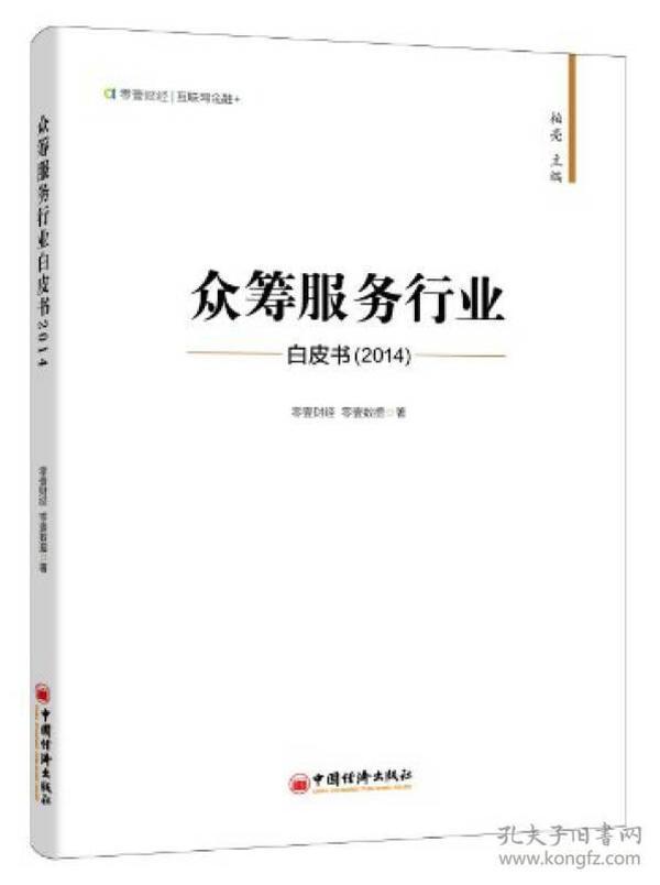 众筹服务行业   白皮书(2014)9787513613262