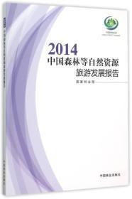 2014中国森林等自然资源旅游发展报告