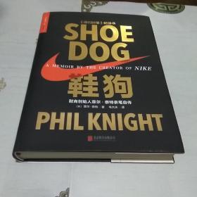 鞋狗 耐克创始人菲尔.奈特亲笔自传