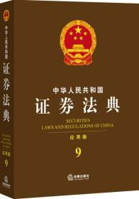 中华人民共和国证券法典(9)(应用版)