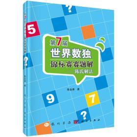 第7届世界数独锦标赛赛题解:陈氏解法