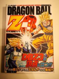 原版 攻略资料 七龙珠Z3 DRAGON BALL Z3 ギリギリ限界超(スーパー)パワー!!! 日版