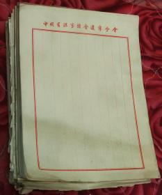 """七八十年代""""《中国书法家协会辽宁分会》空白信纸100张"""""""