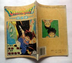 《龙之谜》(第2集)90年代宁夏人民出版社  32开本