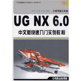 UGNX6.0中文版入门实例教程 胡仁喜二手 机械工业出版社 97871112