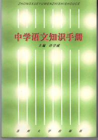 中学语言知识手册