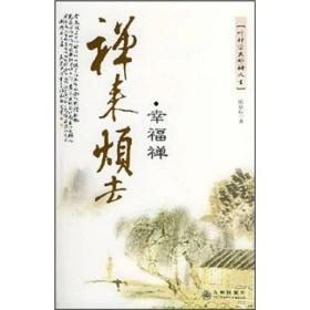禅来烦去:幸福禅 陈慈诚 九州出版社 9787801952042