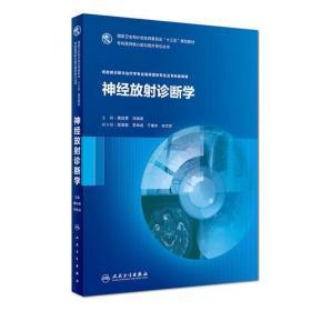神经放射诊断学(研究生)